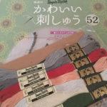 デアゴスティーニ・かわいい刺しゅう52号