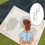 紙刺繍・ペーパー刺しゅう