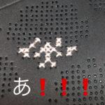 ペーパー刺しゅう・クロスステッチの冬のオブジェ