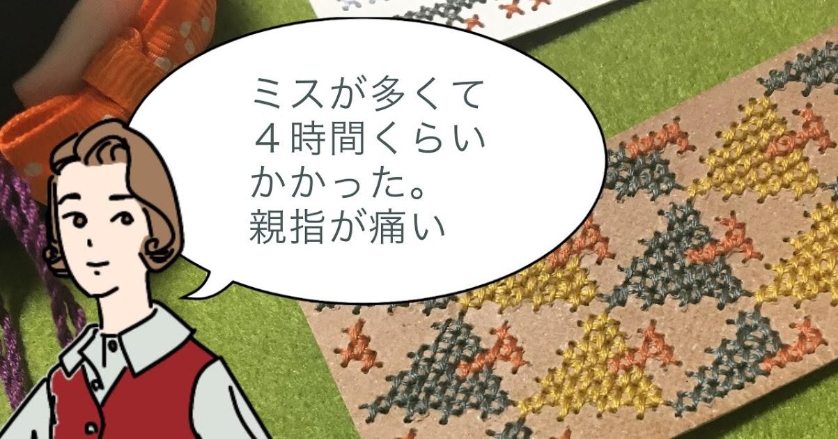 クロスステッチのペーパー刺繍・秋のしおり