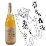 猫また梅酒