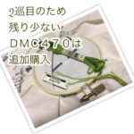 刺しゅう糸の補充