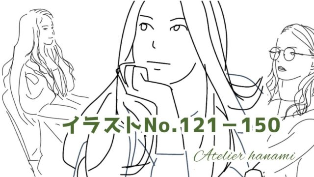 イラストギャラリー121-150