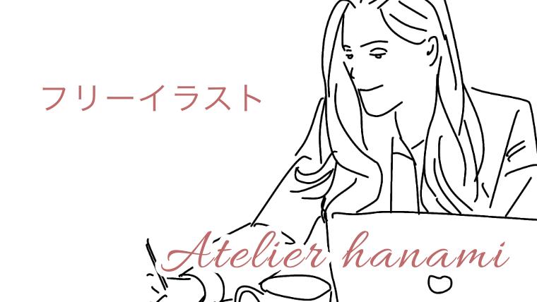 仕事をする女性のイラスト