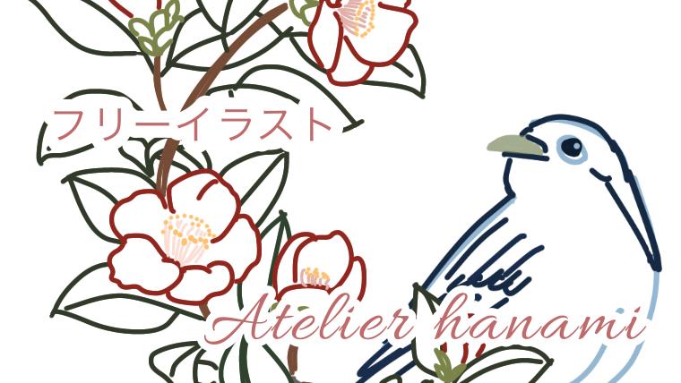 フリーイラスト・花と鳥