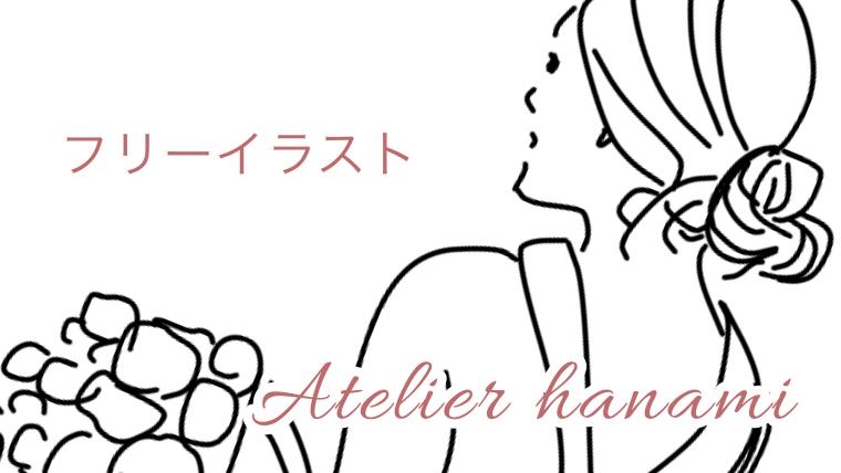 フリーイラスト花束と女性
