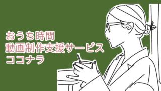 動画配信サービスココナラ