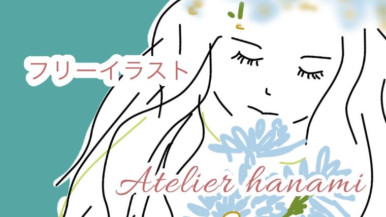 花束と女の子
